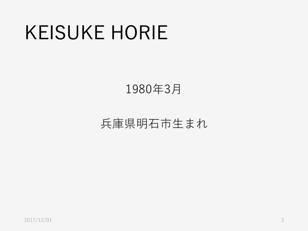 KEISUKE HORIE 1980年3月 兵庫県明石市生まれ 2017/12/01 3