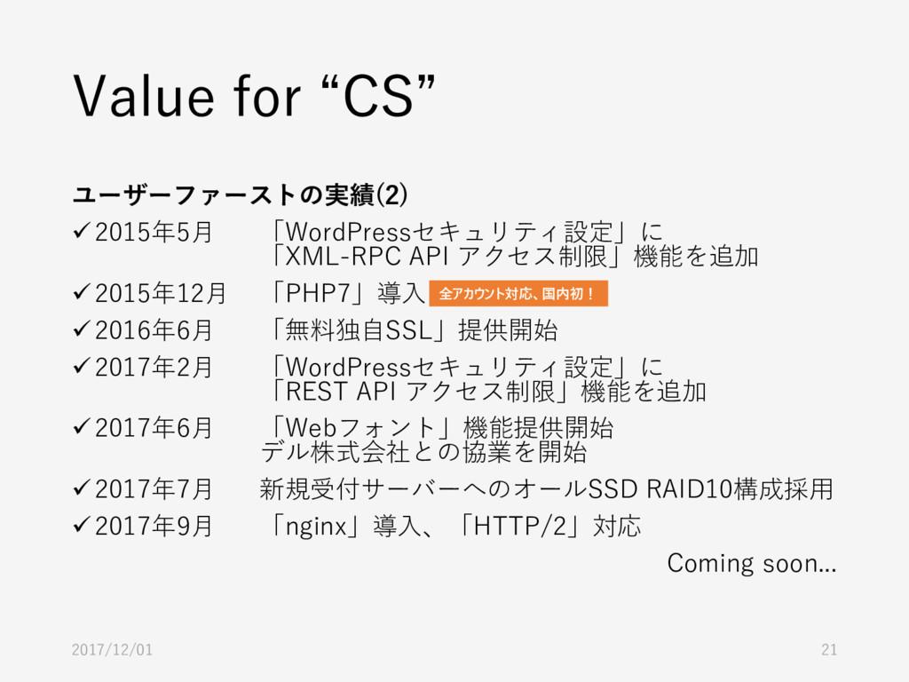 """Value for """"CS"""" ユーザーファーストの実績(2) 2015年5月 「WordPr..."""