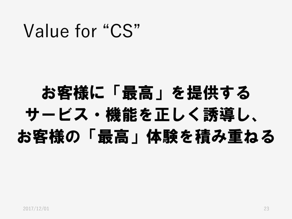 """Value for """"CS"""" 2017/12/01 23 お客様に「最高」を提供する サービス..."""