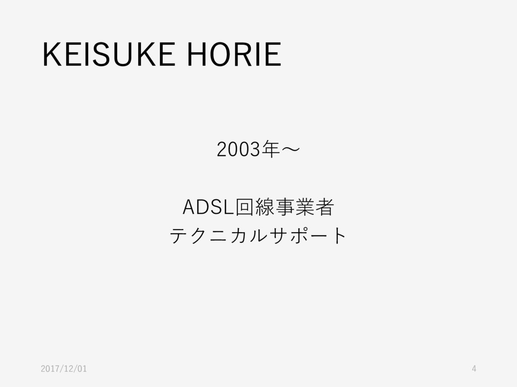 KEISUKE HORIE 2003年~ ADSL回線事業者 テクニカルサポート 2017/1...