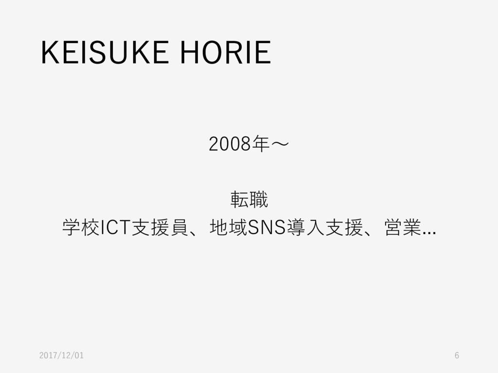 KEISUKE HORIE 2008年~ 転職 学校ICT支援員、地域SNS導入支援、営業.....