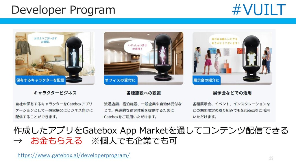 Developer Program 22 https://www.gatebox.ai/dev...