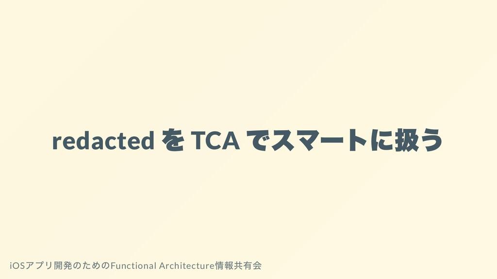 redacted を TCA でスマートに扱う iOS アプリ開発のためのFunctional...