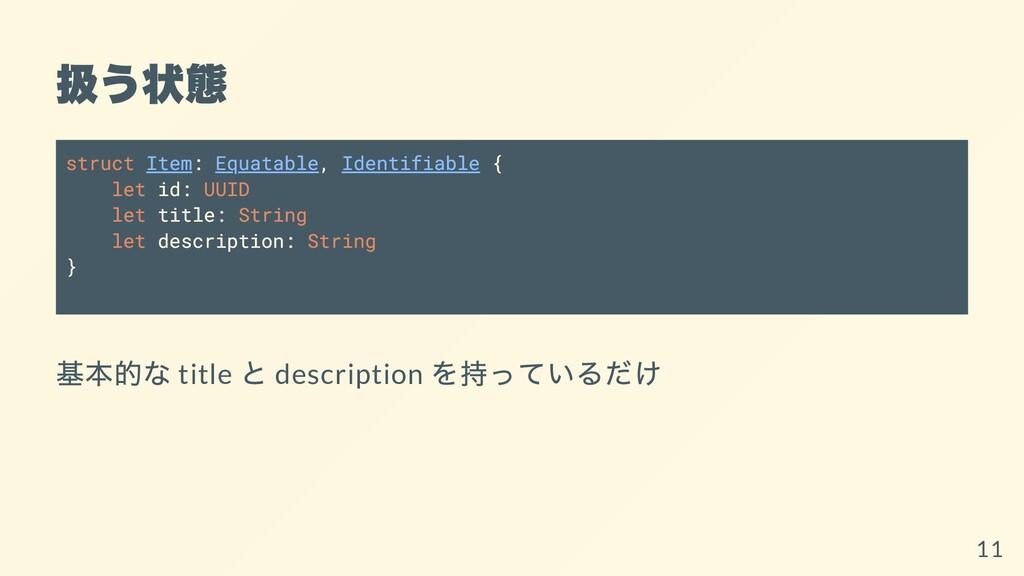 扱う状態 struct Item: Equatable, Identifiable { let...