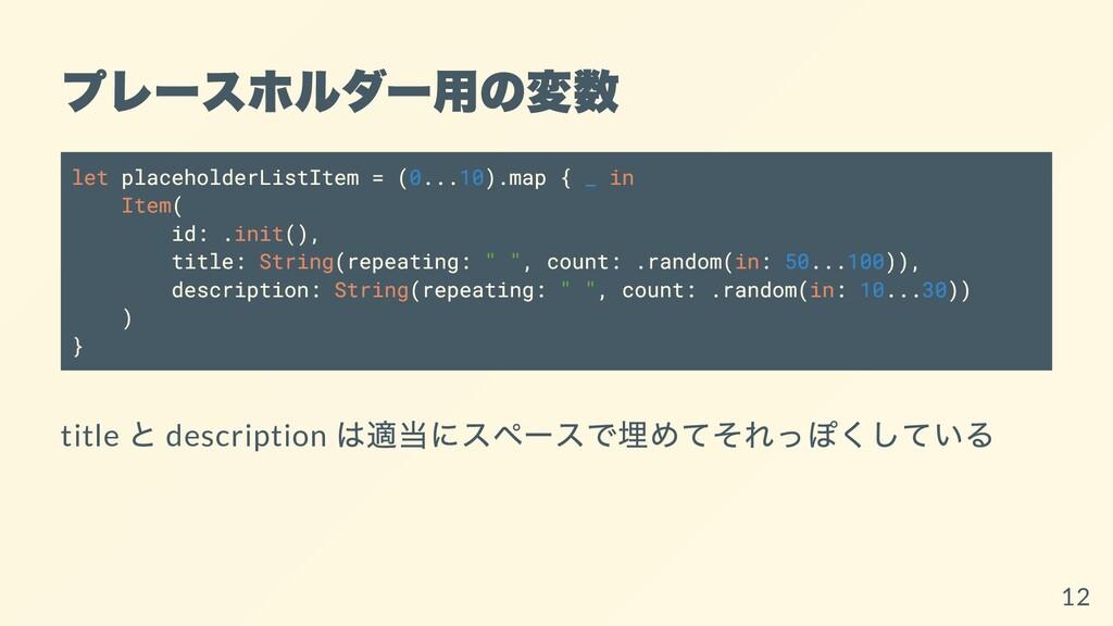 プレースホルダー⽤の変数 let placeholderListItem = (0...10)...