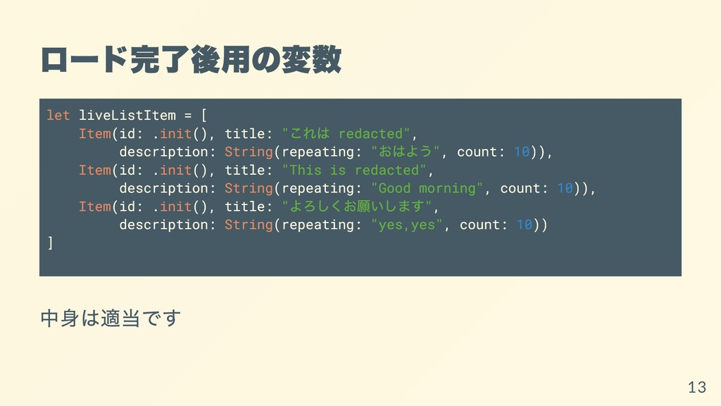 ロード完了後⽤の変数 let liveListItem = [ Item(id: .init(...