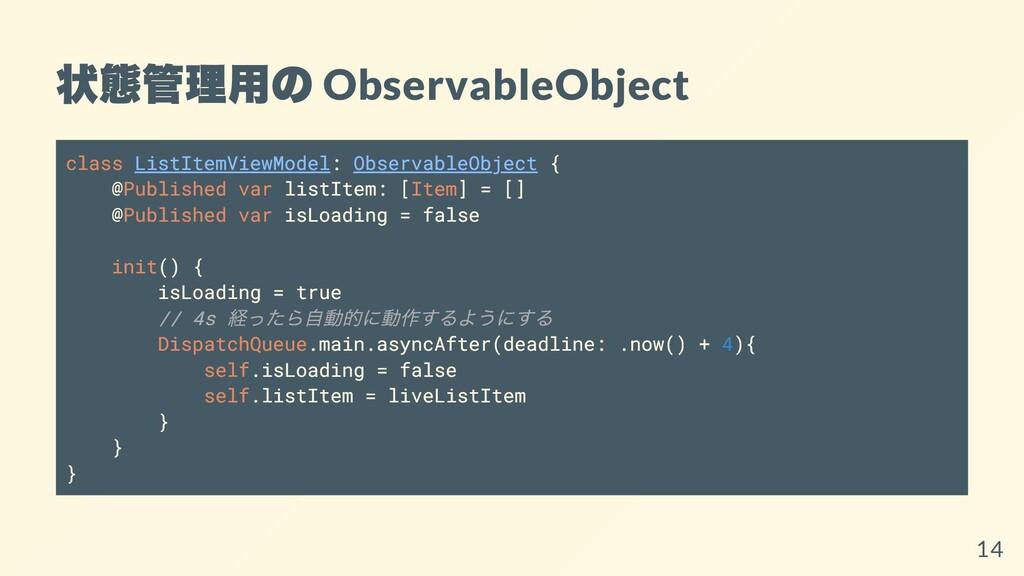 状態管理⽤の ObservableObject class ListItemViewModel...