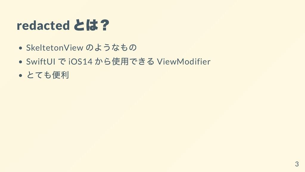 redacted とは? SkeltetonView のようなもの SwiftUI で iOS...