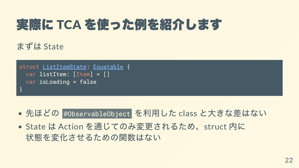 実際に TCA を使った例を紹介します まずは State struct ListItemSt...