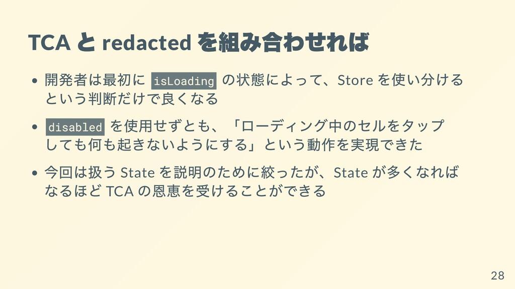 TCA と redacted を組み合わせれば 開発者は最初に isLoading の状態によ...