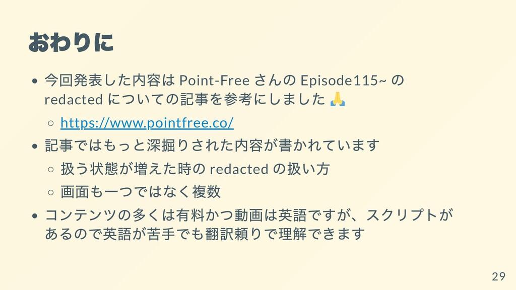 おわりに 今回発表した内容は Point-Free さんの Episode115~ の red...