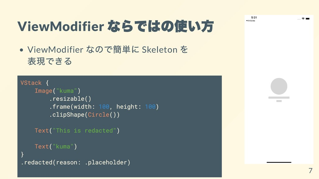 ViewModifier ならではの使い⽅ ViewModifier なので簡単に Skele...