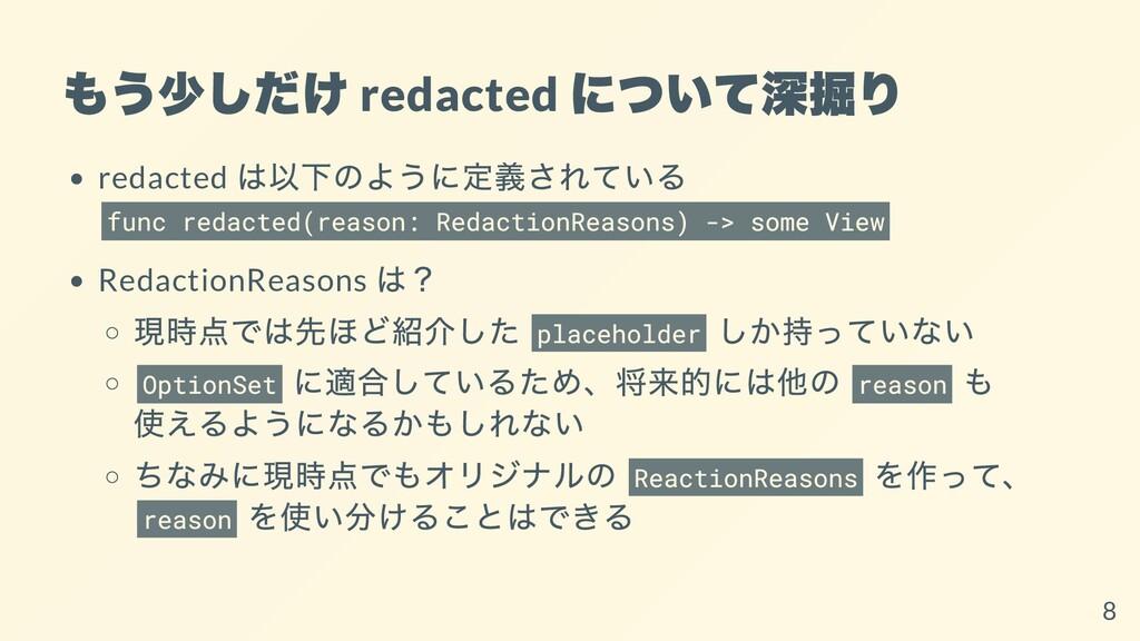 もう少しだけ redacted について深掘り redacted は以下のように定義されている...