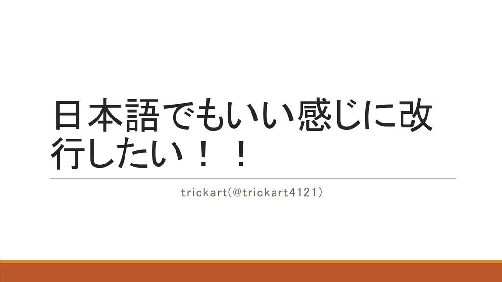 日本語でもいい感じに改 行したい!! trickart(@trickart4121)