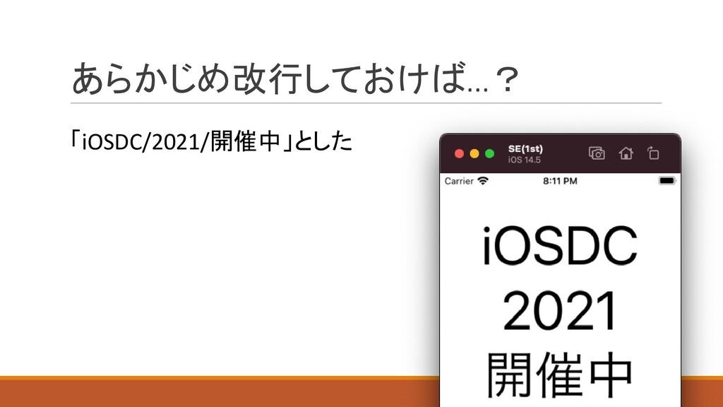 あらかじめ改行しておけば…? 「iOSDC/2021/開催中」とした