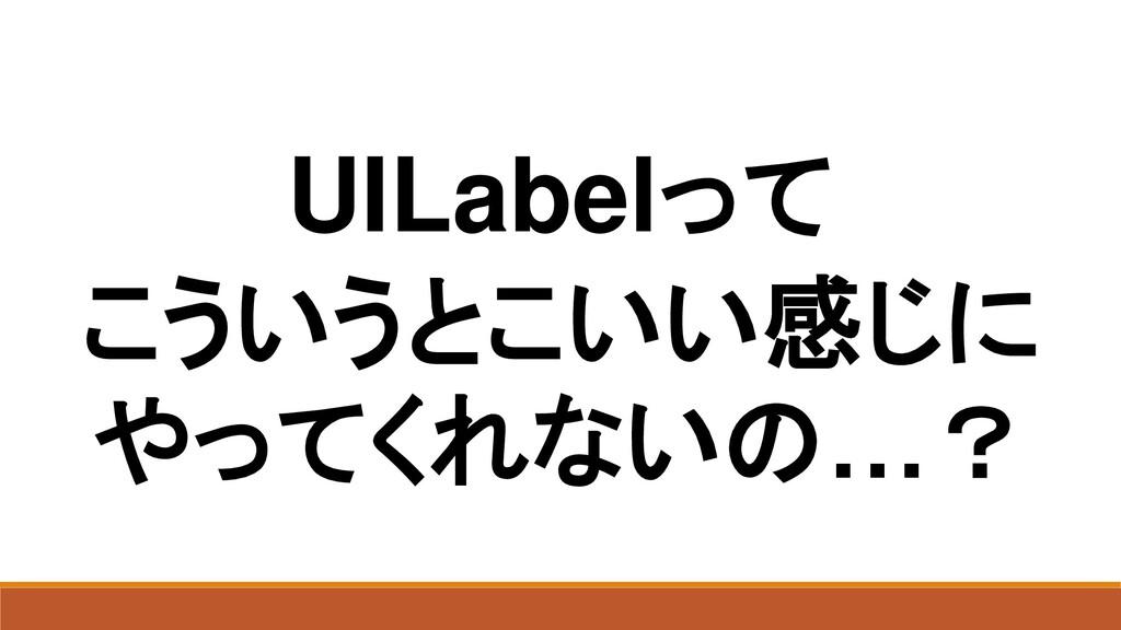UILabelって こういうとこいい感じに やってくれないの…?