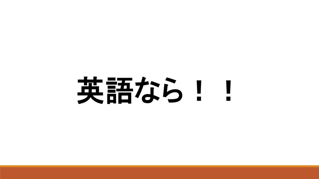 英語なら!!