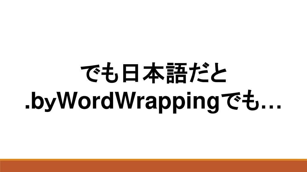でも日本語だと .byWordWrappingでも…