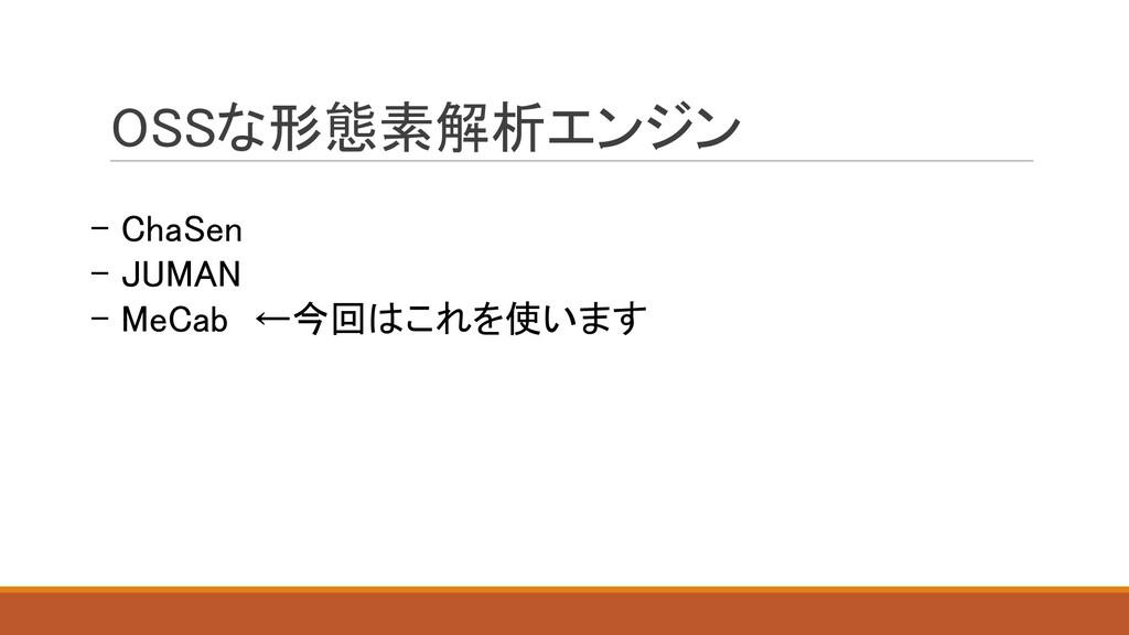 OSSな形態素解析エンジン - ChaSen - JUMAN - MeCab ←今回はこれを使...