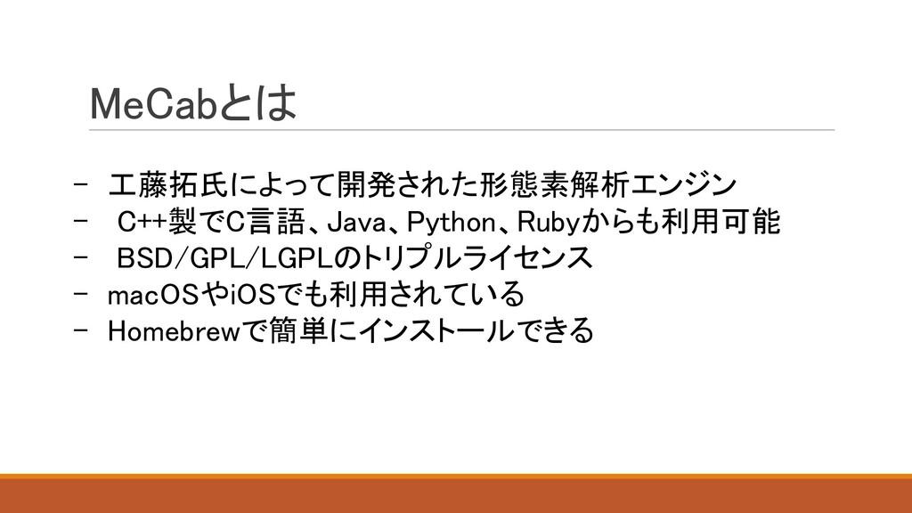 MeCabとは - 工藤拓氏によって開発された形態素解析エンジン - C++製でC言語、Jav...