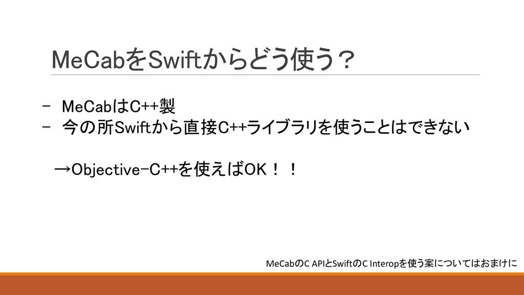 MeCabをSwiftからどう使う? - MeCabはC++製 - 今の所Swiftから直接C...