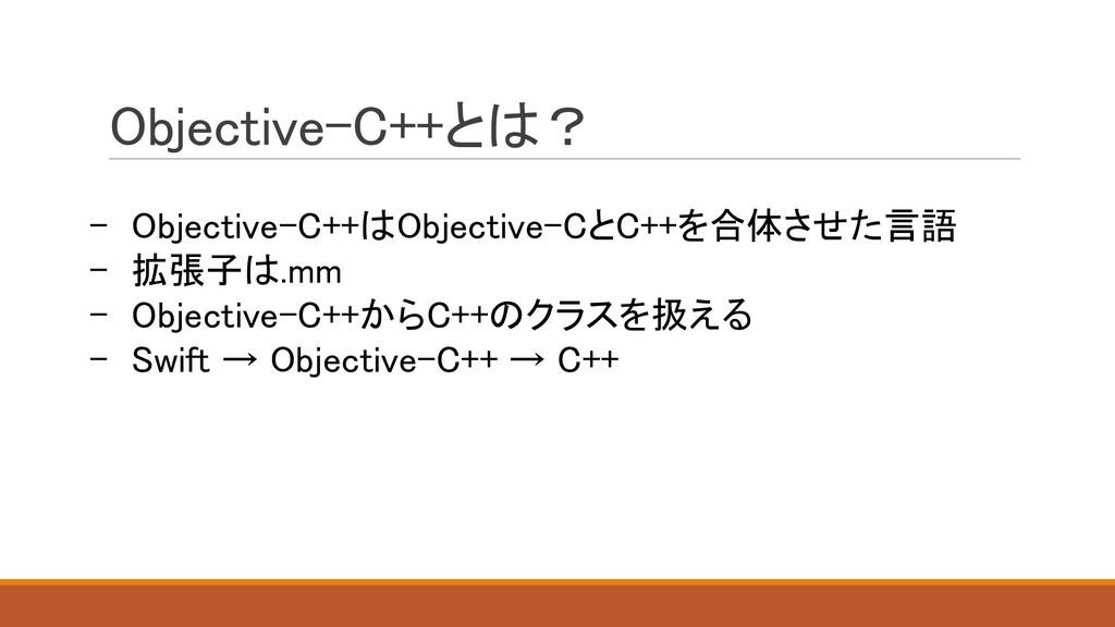 Objective-C++とは? - Objective-C++はObjective-CとC+...