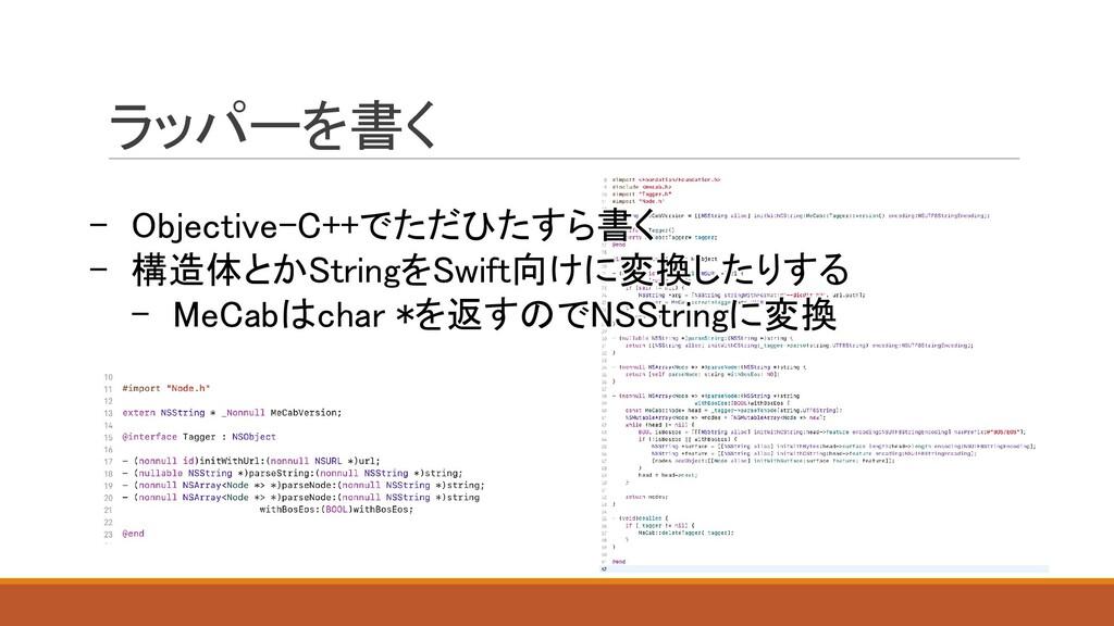 ラッパーを書く - Objective-C++でただひたすら書く - 構造体とかStringを...