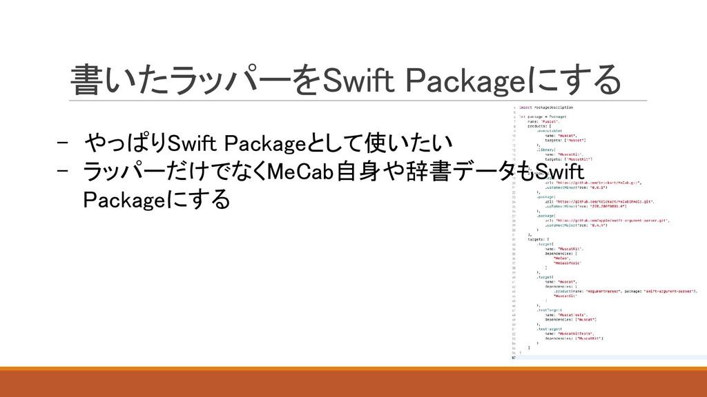 - やっぱりSwift Packageとして使いたい - ラッパーだけでなくMeCab自身や辞...