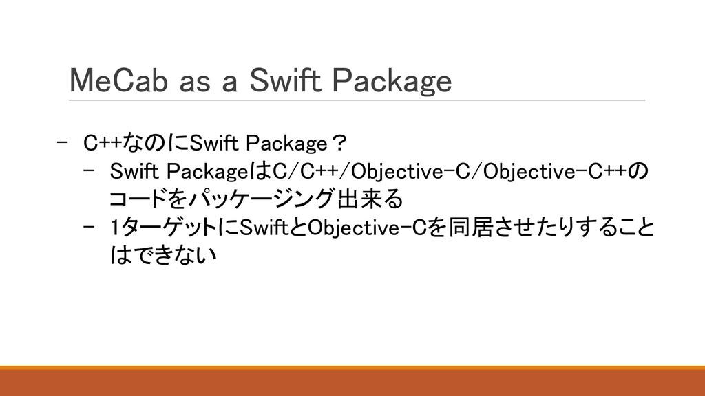 - C++なのにSwift Package? - Swift PackageはC/C++/Ob...