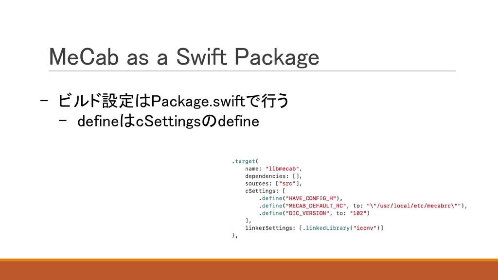 - ビルド設定はPackage.swiftで行う - defineはcSettingsのdef...