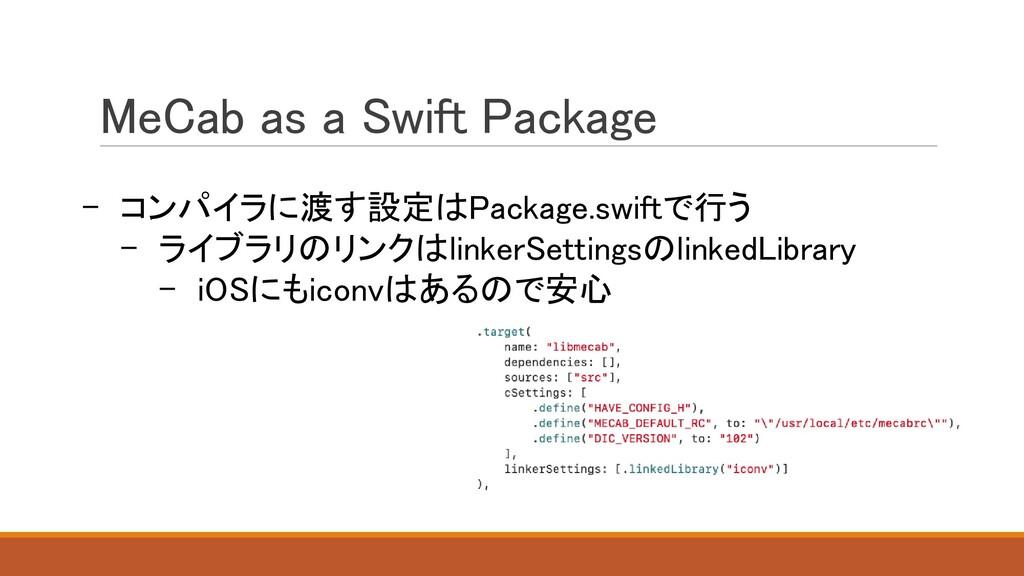- コンパイラに渡す設定はPackage.swiftで行う - ライブラリのリンクはlinke...