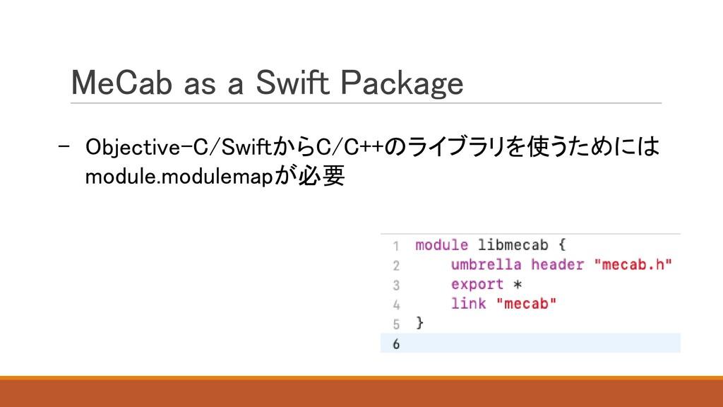 - Objective-C/SwiftからC/C++のライブラリを使うためには module....