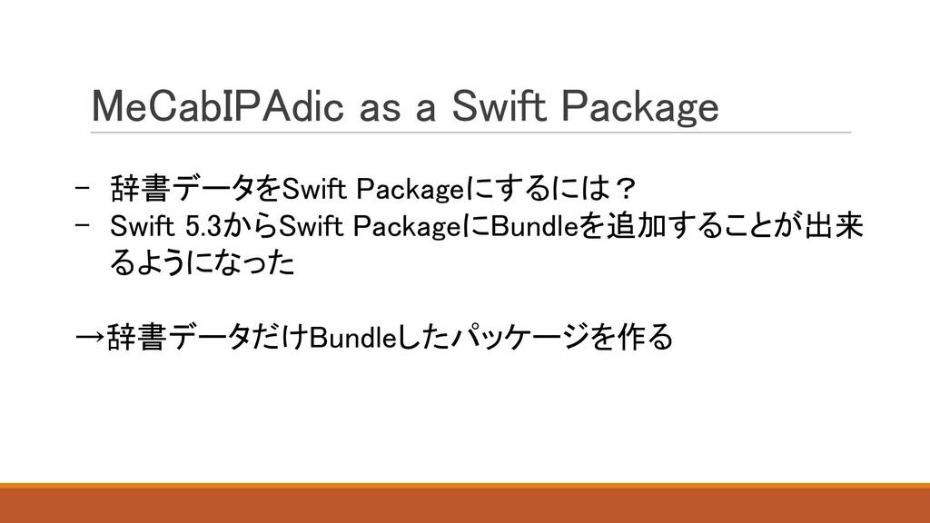 - 辞書データをSwift Packageにするには? - Swift 5.3からSwift ...