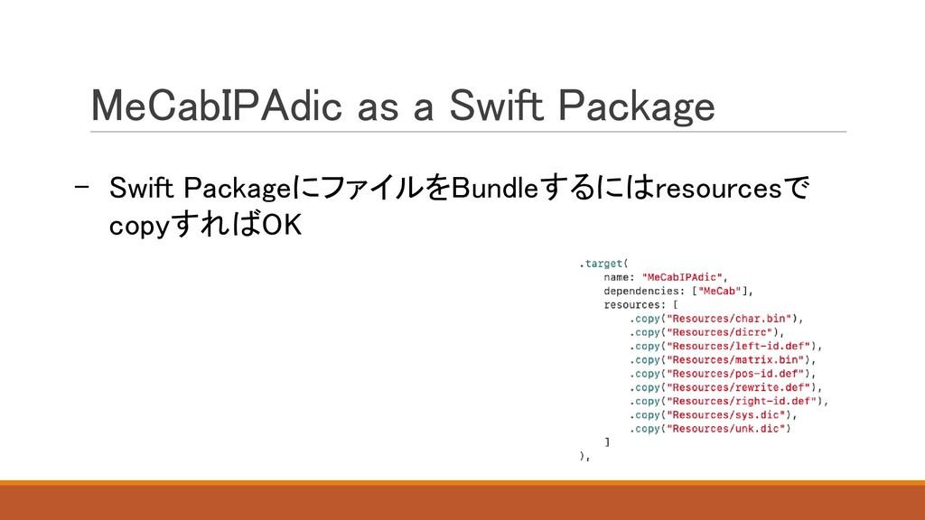 - Swift PackageにファイルをBundleするにはresourcesで copyす...