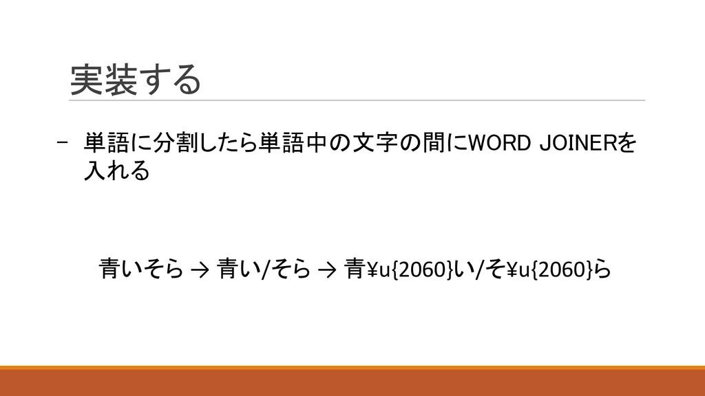 実装する - 単語に分割したら単語中の文字の間にWORD JOINERを 入れる 青いそら →...