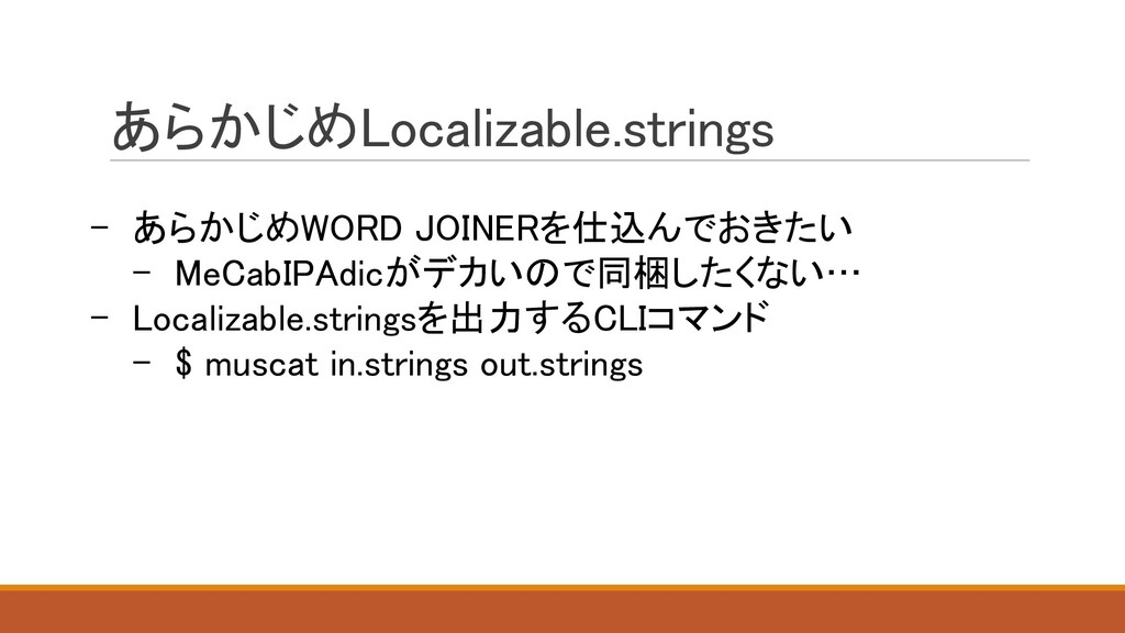 あらかじめLocalizable.strings - あらかじめWORD JOINERを仕込ん...