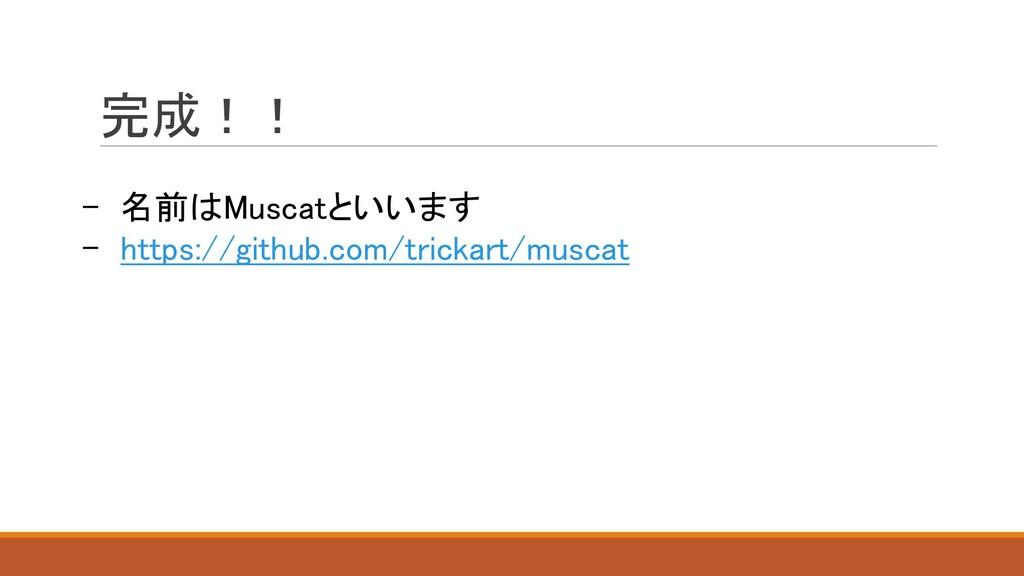 完成!! - 名前はMuscatといいます - https://github.com/tric...