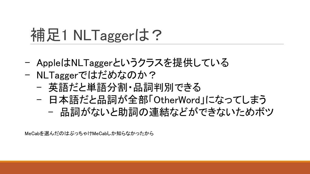 補足1 NLTaggerは? - AppleはNLTaggerというクラスを提供している - ...