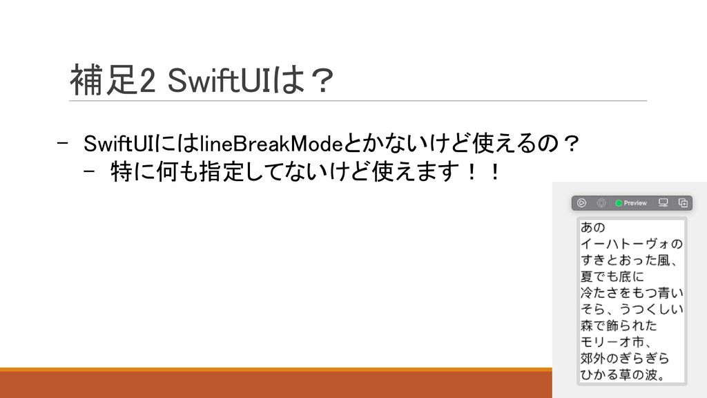 補足2 SwiftUIは? - SwiftUIにはlineBreakModeとかないけど使える...
