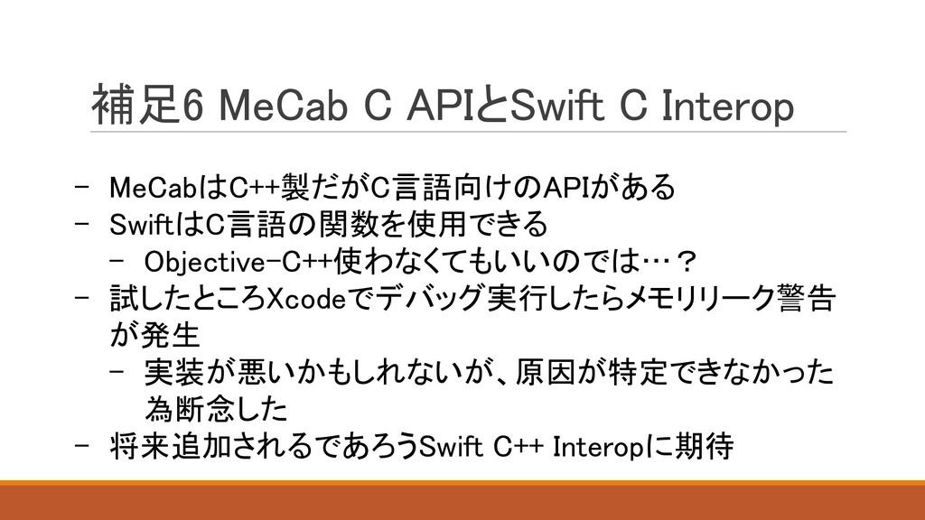 補足6 MeCab C APIとSwift C Interop - MeCabはC++製だがC...