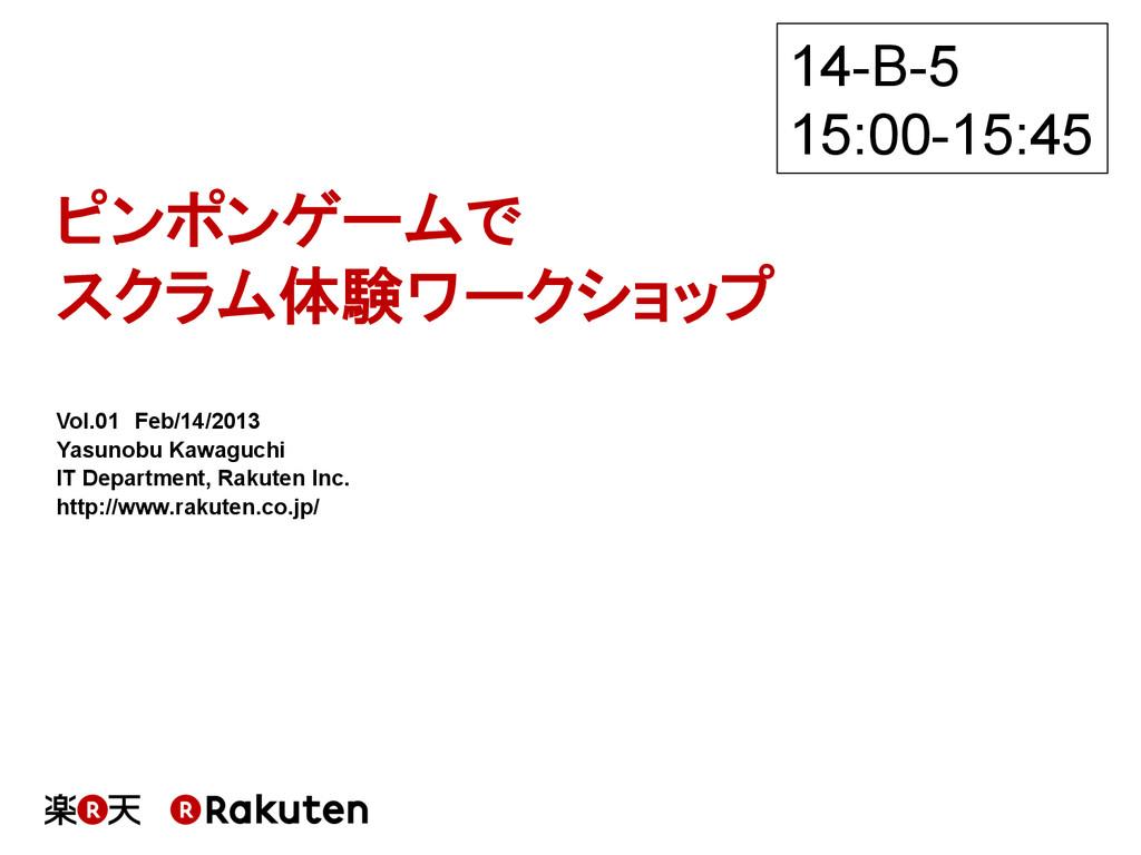 ピンポンゲームで スクラム体験ワークショップ Vol.01 Feb/14/2013 Yasu...