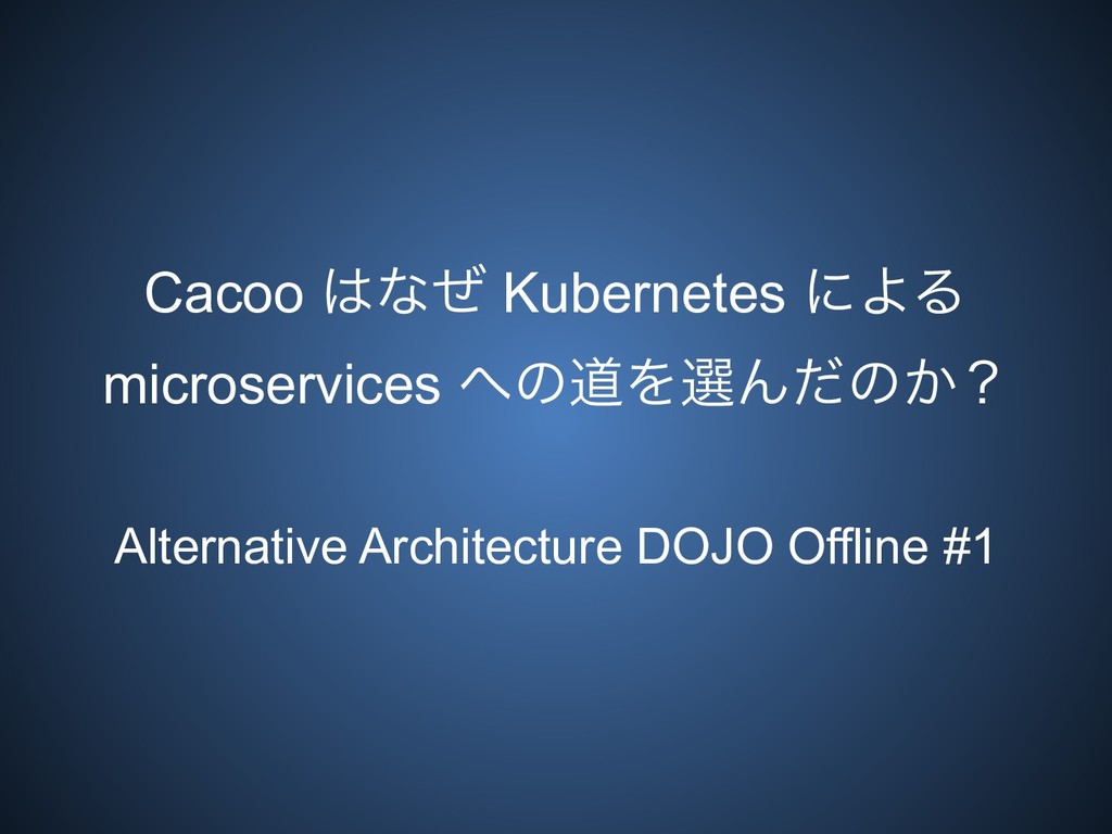 Cacoo ͳͥ Kubernetes ʹΑΔ microservices ͷಓΛબΜͩͷ...