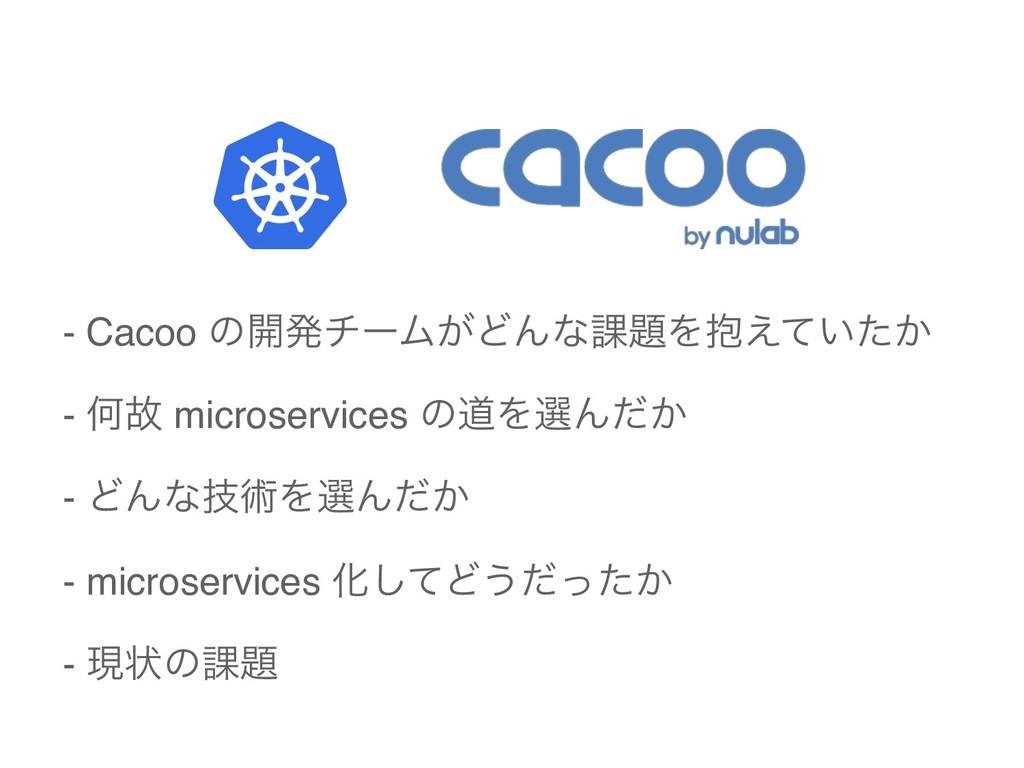 - Cacoo ͷ։ൃνʔϜ͕ͲΜͳ՝Λ๊͍͔͑ͯͨ - Կނ microservices ...