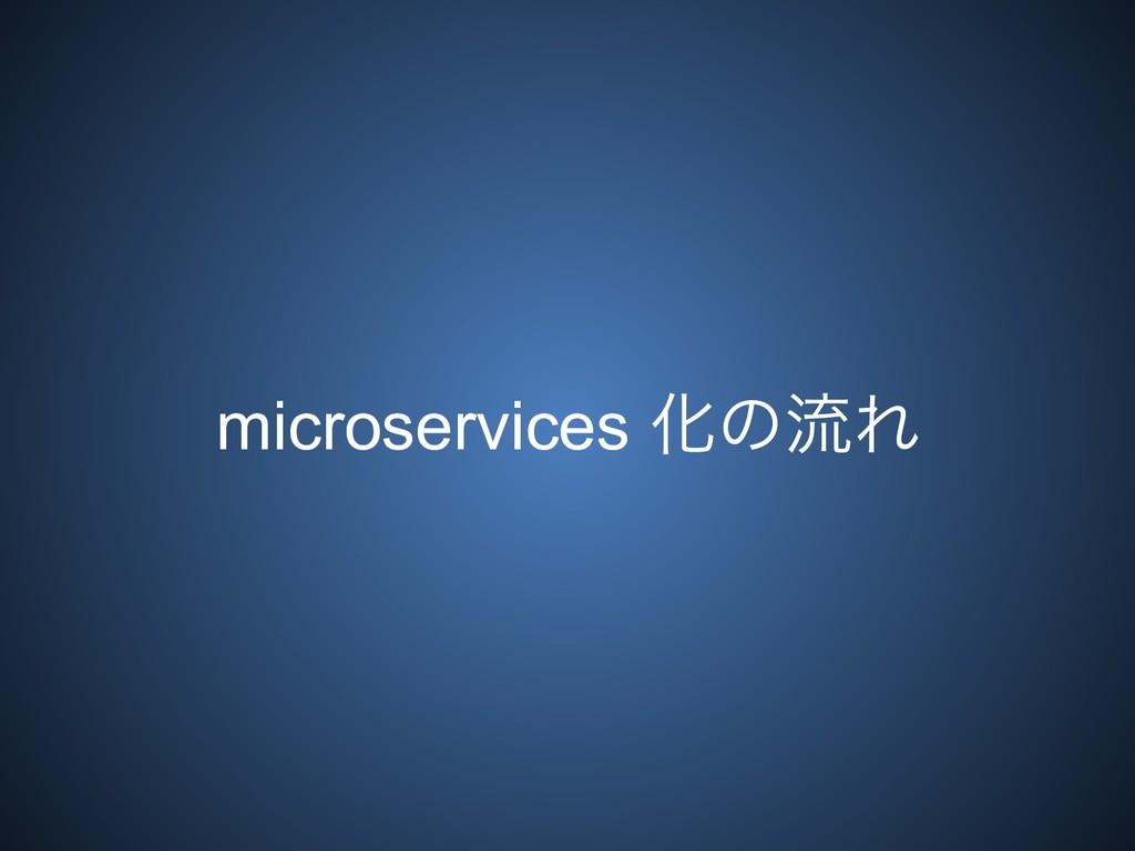 microservices ԽͷྲྀΕ