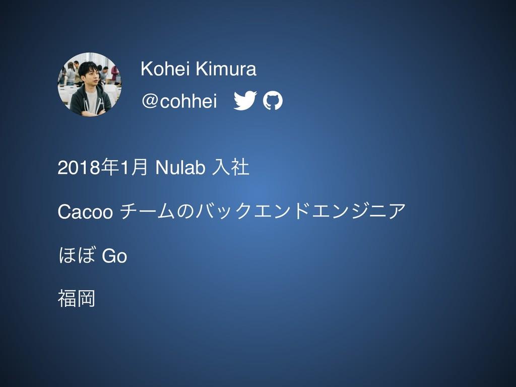 Kohei Kimura @cohhei 20181݄ Nulab ೖࣾ Cacoo νʔϜ...