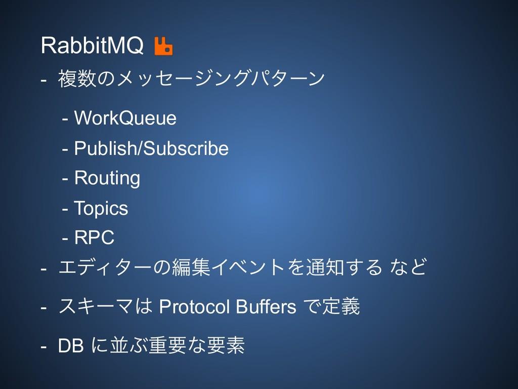 RabbitMQ - ෳͷϝοηʔδϯάύλʔϯ - WorkQueue - Publish...