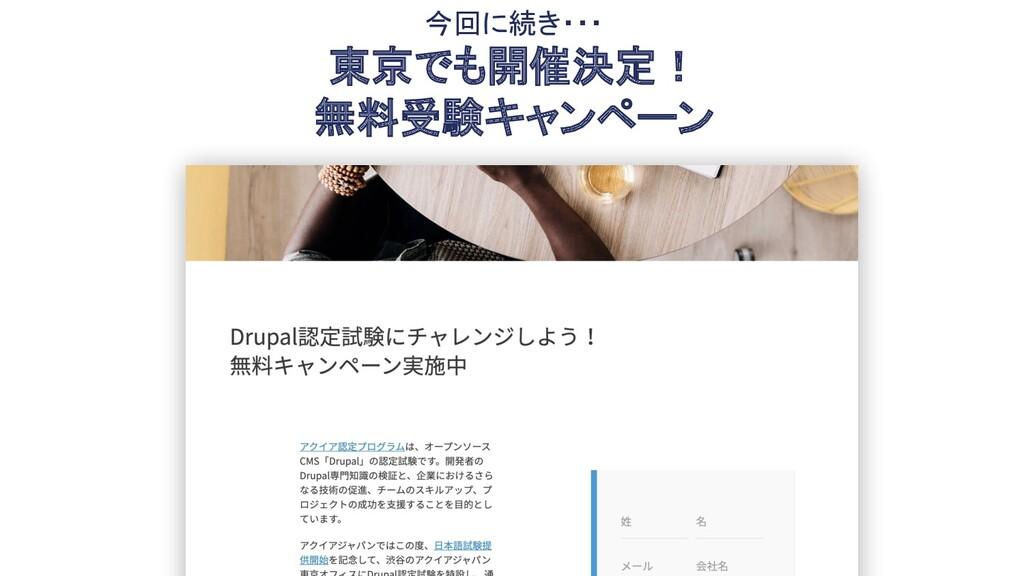 今回に続き・・・ 東京でも開催決定! 無料受験キャンペーン