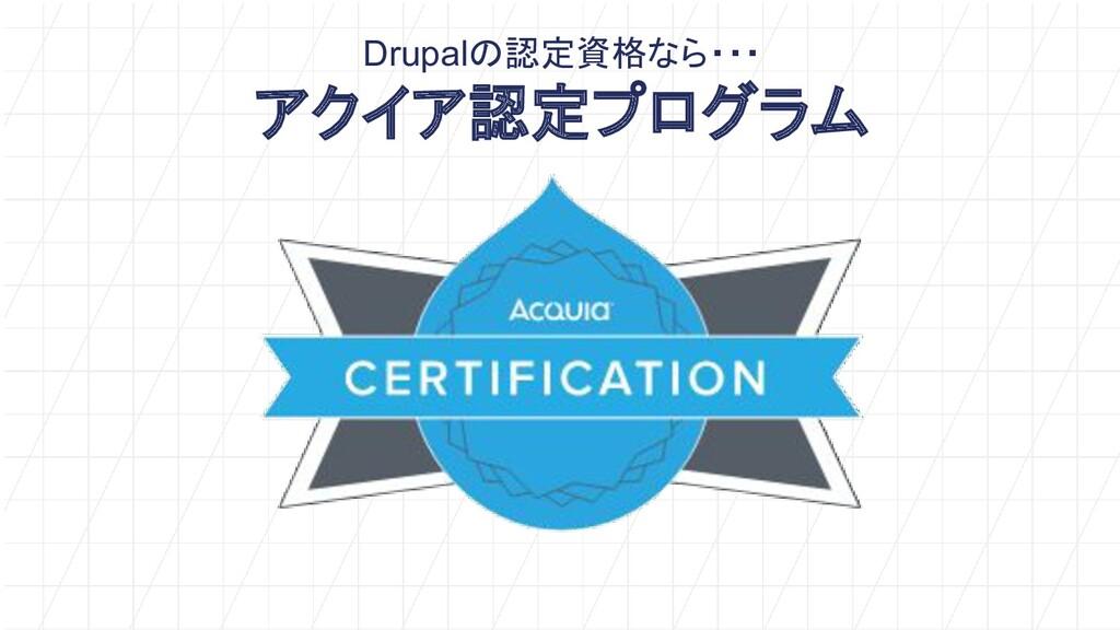 Drupalの認定資格なら・・・ アクイア認定プログラム