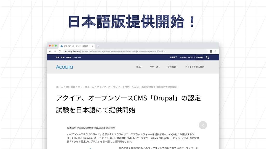 日本語版提供開始!