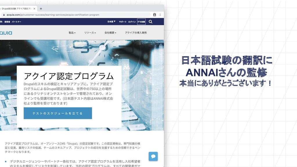 日本語試験の翻訳に ANNAIさんの監修 本当にありがとうございます!